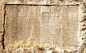 trilingual inscription of Xerxes